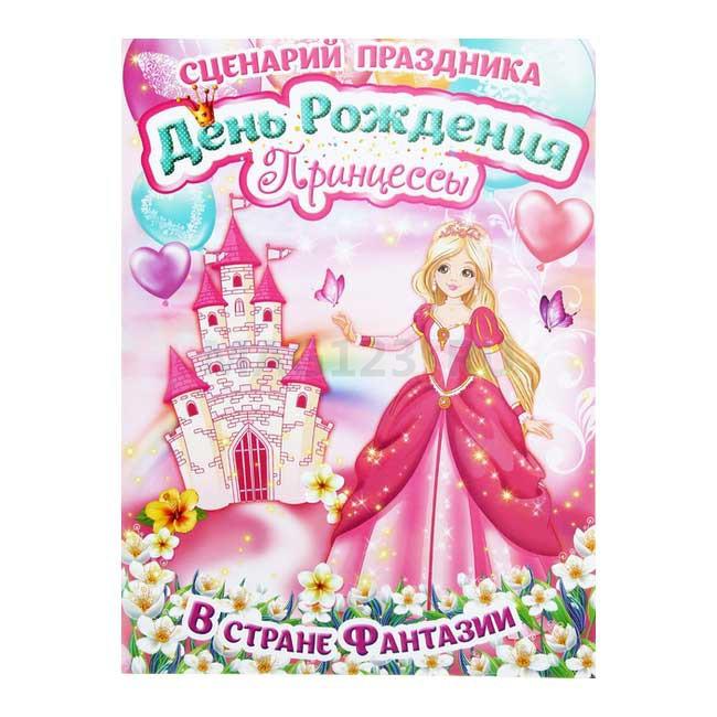 День рожденья дочери сценарий праздника
