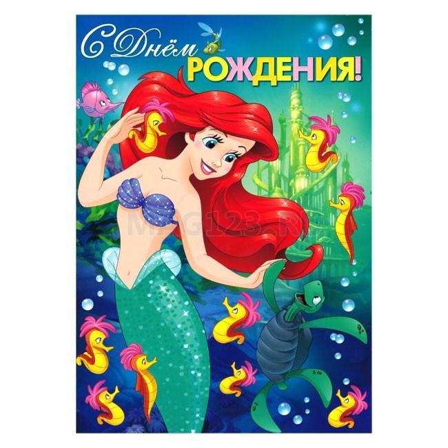 Открытки с русалочкой ариэль, открытки