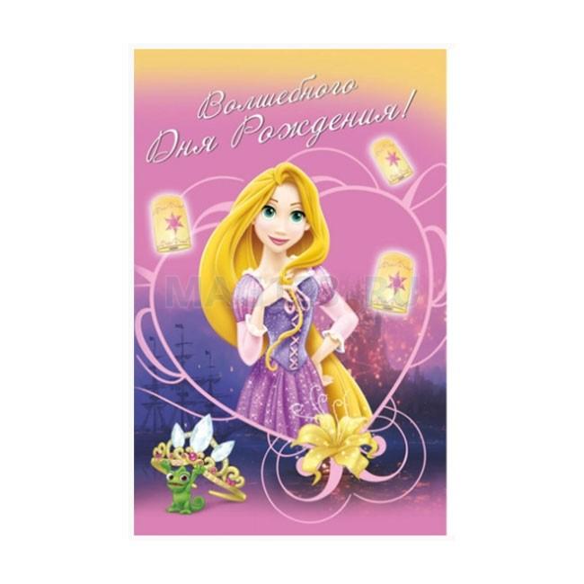 Открытка рапунцель с днем рождения, открытка доброе